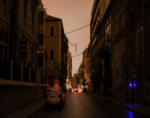 صور : موجة غضب في لبنان.. شاهد البلد يغرق في العتمة