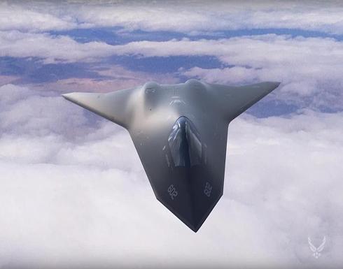 الولايات المتحدة تكشف النقاب عن طائرتها الحربية المستقبلية