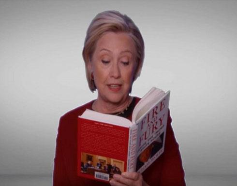 "كلينتون تقرأ من كتاب ""نار وغضب"" وتسخر من ترامب (شاهد)"