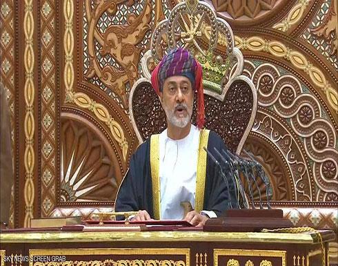سلطان عمان الجديد يؤكد حفاظه على العلاقات الودية مع كل الدول