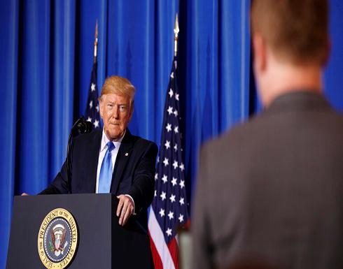 بالفيديو.. ترامب ينهي مؤتمرا صحفيا بعد سؤال مربك