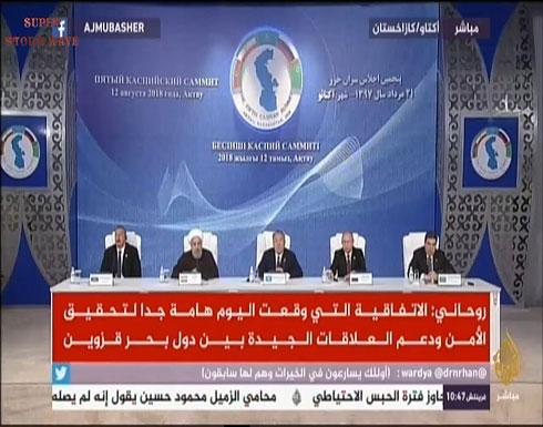 مؤتمر لقمة رؤساء دول بحر قزوين بعد توقيع معاهدة بخصوص الوضع القانوني لبحر قزوين