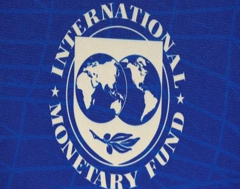 هذا رأي صندوق النقد بتأثير كورونا على دول العالم