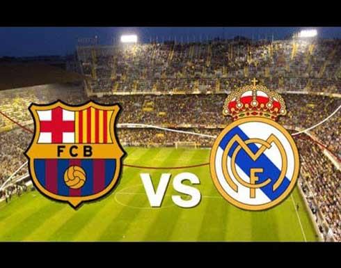 بث مباشر : مشاهدة مباراة ريال مدريد وبرشلونة