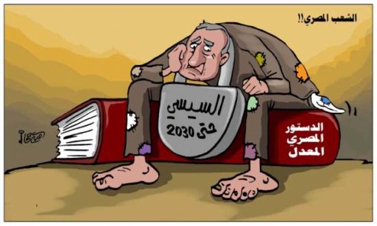 السيسي والدستور