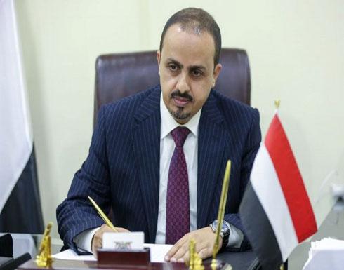 الإرياني: ميليشيا الحوثي تتجسس على اليمنيين بتواطؤ شركات الاتصالات