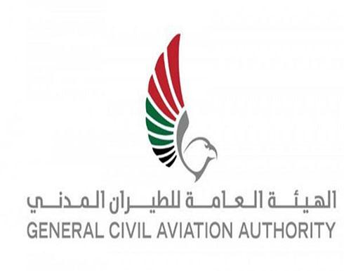 """الإمارات تحظر تشغيل طراز بيونغ """"المنكوب"""""""