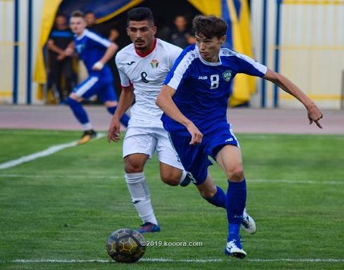 منتخب الأردن للشباب يخسر وديًا أمام أوزبكستان