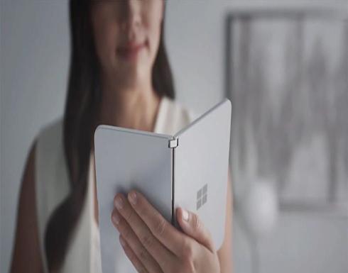 """""""مايكروسوفت"""" في تحدٍّ جديد.. هاتفٌ ذكي قابل للطي"""