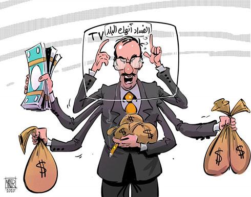 الفساد صنيعة السياسيين