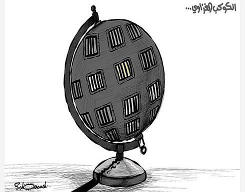 العالم سجن كبير
