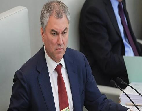 """رئيس """"الدوما"""" الروسي: تصريحات بايدن عن بوتين هيستيريا سببها العجز"""