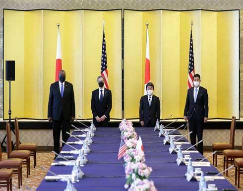"""في خطوة لتعزيز التحالفات الآسيوية.. توافق ياباني أميركي لمواجهة """"استفزازات"""" الصين"""