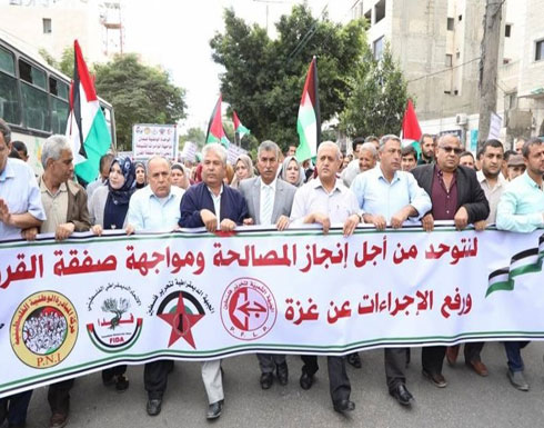 شاهد .. مسيرة جماهيرية في غزة رفضا لصفقة القرن