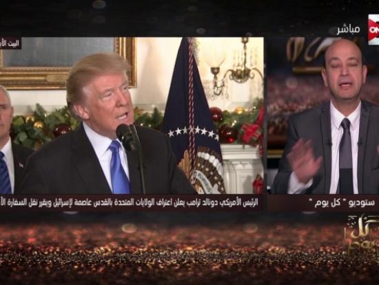 عمرو اديب: ترامب باعنا!