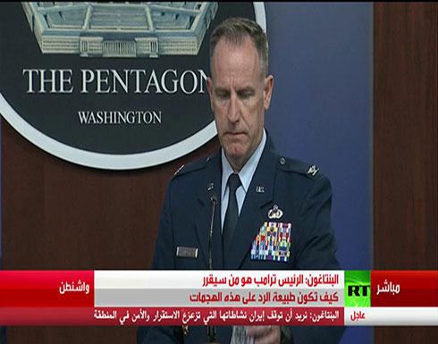 """بالفيديو ..البنتاغون: ننتظر نتائج التحقيق في استهداف """"أرامكو"""" والمؤشرات تدل على إيران"""