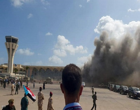 الولايات المتحدة تدين الهجوم على مطار عدن