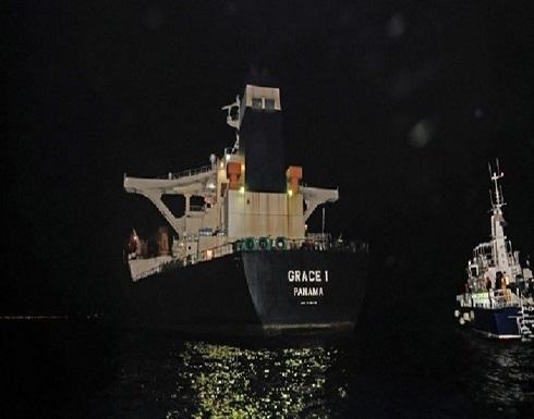 ناقلة النفط الإيرانية تغادر المنطقة