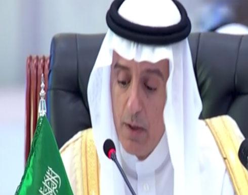الكويت.. الجبير يرأس وفد السعودية بالقمة الخليجية
