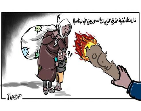 نار الطائفية تحرق مخيمات السوريين في لبنان