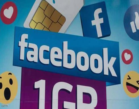 """لأول مرة.. إعلانات فيسبوك """"تحت التقييم"""""""