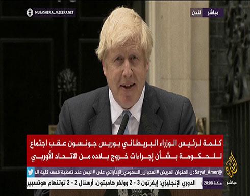 بالفيديو : جونسون يستبعد انتخابات مبكرة.. ولا تأخير لبريكست