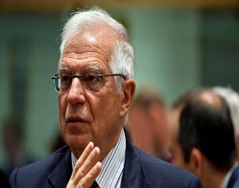 بوريل: الاتحاد الأوروبي مصمم على حماية حدوده الخارجية
