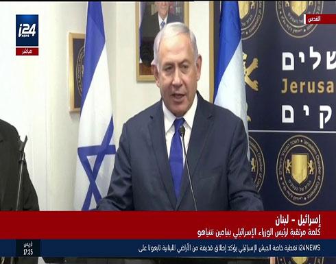 شاهد : نتنياهو بعد اطلاق الصواريخ من لبنان تجاه إسرائيل: اننا جاهزون لكل سيناريو محتمل