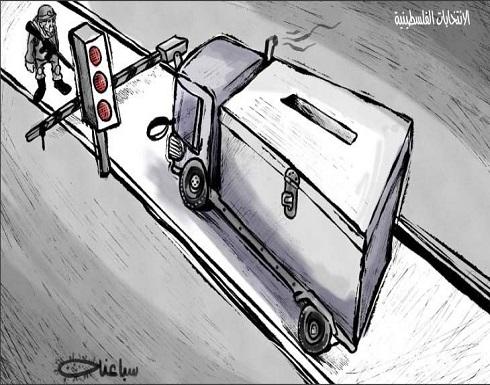 الانتخابات الفلسطينية…