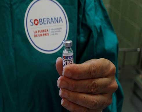 كوبا أول دولة في أمريكا اللاتينية تطور لقاحا لمواجهة فيروس كورونا