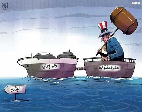 عقوبات أميركية تجرها باخرة وقود إيرانية إلى لبنان