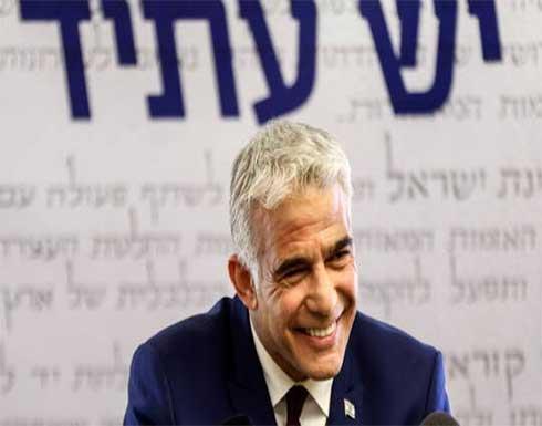 """إسرائيل.. لابيد يتم توقيع الاتفاقات الائتلافية مع أحزاب """"معسكر التغيير"""""""