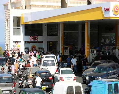 شاهد : احتجاجات وقطع طرقات بسبب فقدان المحروقات من محطات الوقود في لبنان