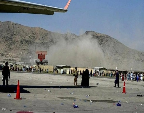 مصادر طبية : 73 قتيلا وجريحا جراء هجوم مطار كابل