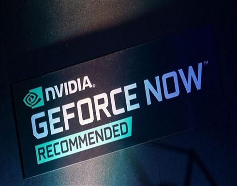 نفيديا تطلق خدمة بث الألعاب Geforce Now الجديدة