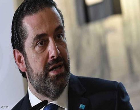 """الحريري يعلق على """"التصريحات المسيئة"""" لمصر"""