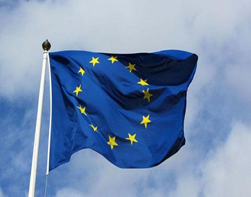 الاتحاد الأوروبي يدعم الأردن بـ20 مليون يورو