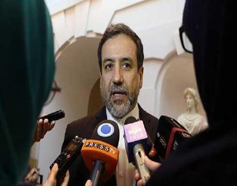 عراقجي: إيران في مرحلة انتقالية وعلى أطراف مفاوضات فيينا انتظار الإدارة الجديدة