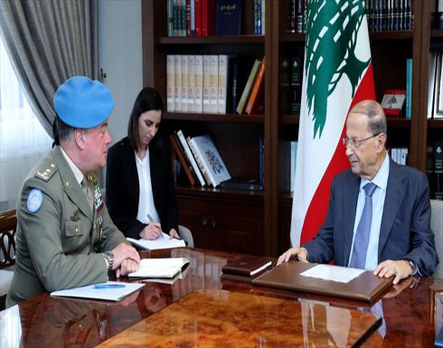 """عون لـ""""يونيفيل"""": ادعاءات إسرائيل بوجود أسلحة بمحيط مطار بيروت """"باطلة"""""""