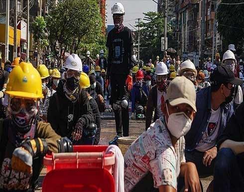 ميانمار.. مقتل 11 شخصا في مظاهرات مناهضة للانقلاب