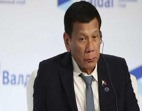 الرئيس الفلبيني: لدي مرض متعلق بالعضلات يتسبب في ارتخاء جفوني