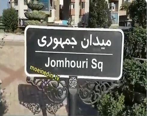 """غضب عارم في طهران بسبب """"الكلمة المنسية"""".. ووعد بتدارك الخطأ"""