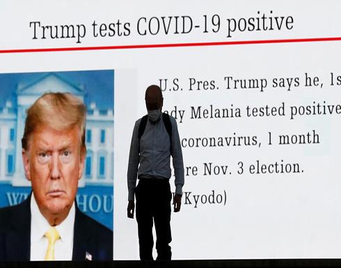 ردود الفعل العالمية على إصابة ترامب وزوجته بفيروس كورونا