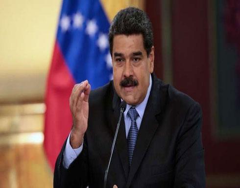 مادورو لرئيس برلمانه: أنت عميل لأميركا