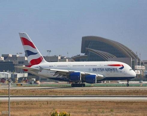 """أول إضراب للطياريين """"يشل"""" الخطوط البريطانية"""