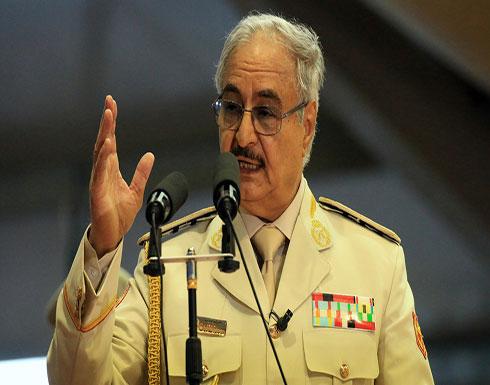 ليبيا.. هذه شروط حفتر لاستئناف تصدير النفط