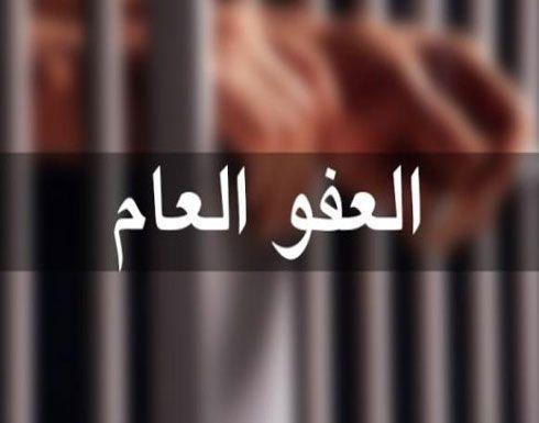 إرادة ملكية سامية بالمصادقة على قانون العفو العام لسنة 2019