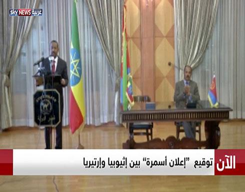 فيديو : رسميا.. إثيوبيا وإريتريا تعلنان انتهاء حالة الحرب