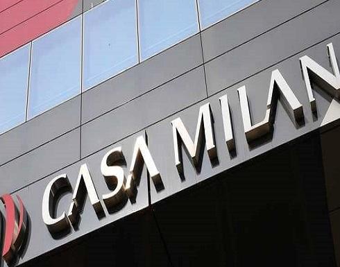 """صندوق مالي أميركي يستحوذ على """"ميلانو"""" الإيطالي"""