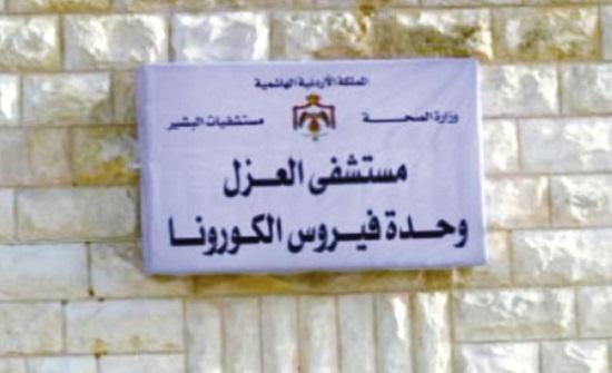 الحجر الصحي لـ 5 أردنيين وصلوا اليوم من الصين